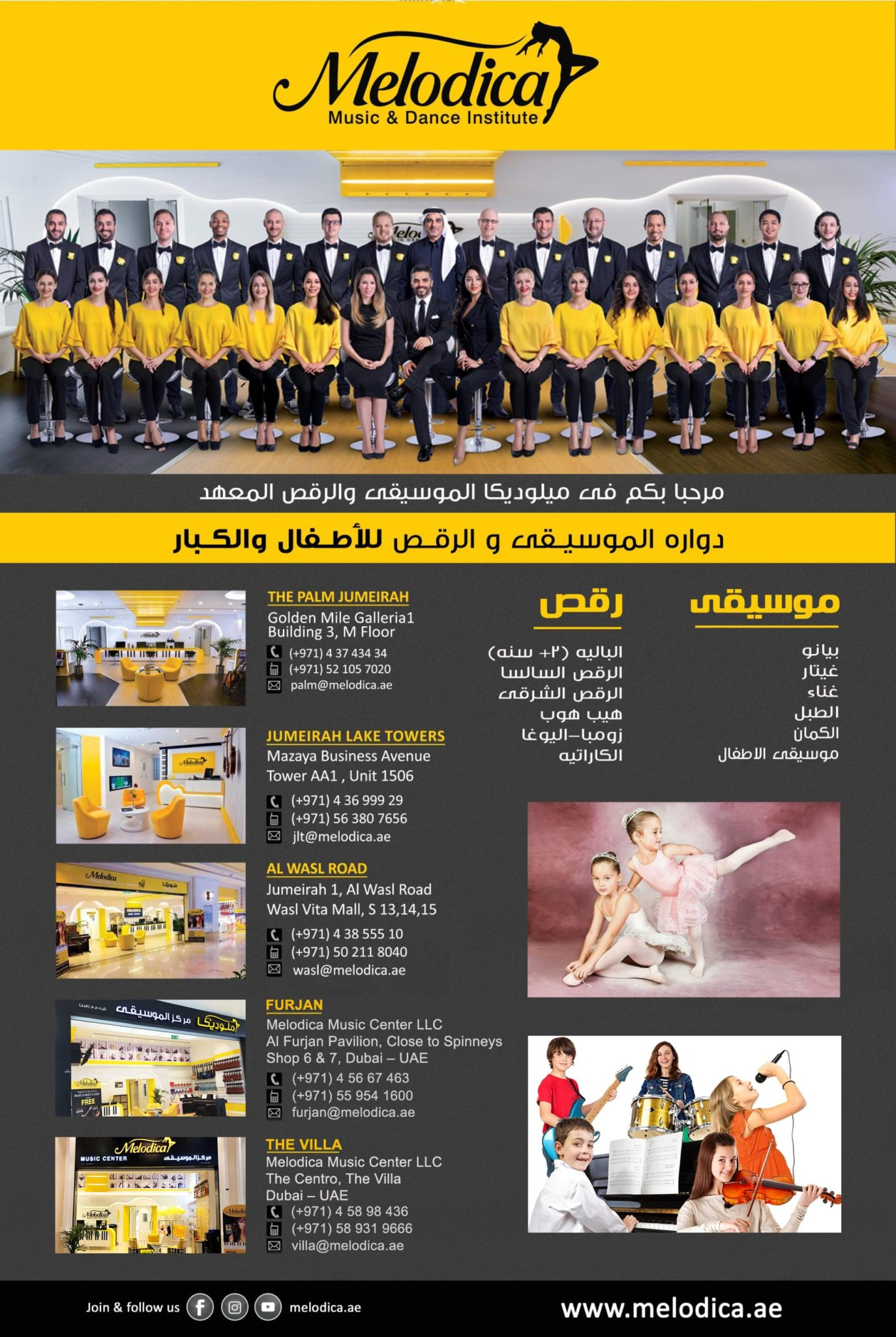 Arabic Landing Page - All branches